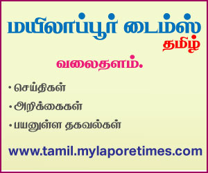 Mylaporetimes tamil website